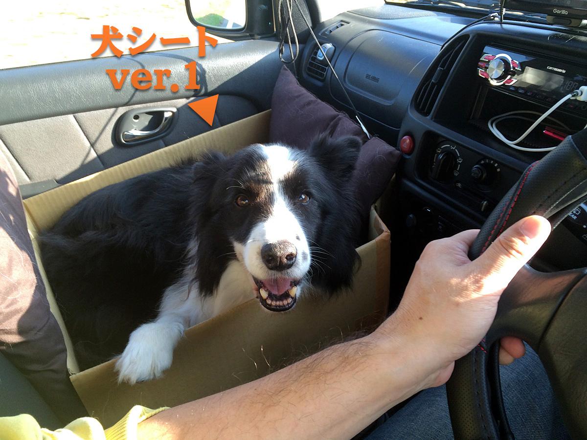 ちなみにこれがver1の犬シート
